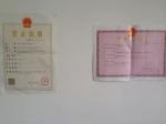 营业执照  税务登记证