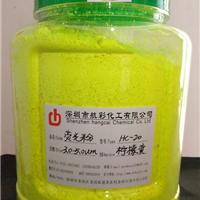 供应玻璃涂料荧光粉/水性荧光粉生产厂家