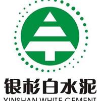 江西银杉白水泥有限公司