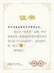 """2014年中国天花吊顶行业""""产品创新奖"""""""