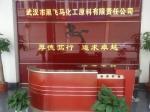 武汉市黑飞马化工原料有限责任公司
