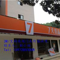 连锁酒店3M/艾利贴膜门头灯箱批量低价供应