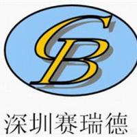 深圳市赛瑞德精工机械技术有限公司