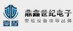 深圳市鼎鑫世纪电子科技有限公司