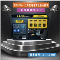 供应300A发电电焊两拥机/26马力电焊机