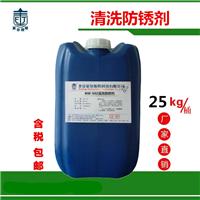 供应金属精密零件机加工后防锈清洗剂