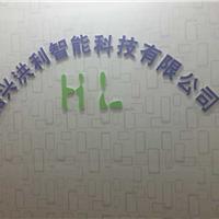 嘉兴洪利智能科技有限公司