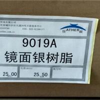 供应9019A镜面银树脂