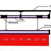 供应电动会标,电动升降横幅,横幅升降机