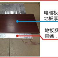 供应地板电暖板