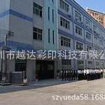 深圳市越达宏业有限公司