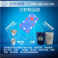 供应手机配件液态硅胶