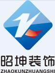 重庆昭坤装饰工程有限公司