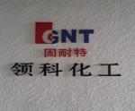 广州固耐特化工有限公司