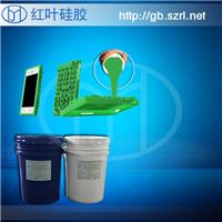 供应手机配件液体硅胶