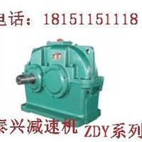 供应ZDY500-2.8-1减速机