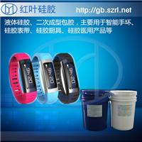 供应运动手环液态硅胶