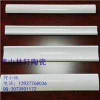 陶瓷阴阳角  300*50 修边条 食品厂用