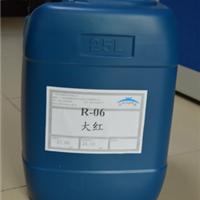 供应油性金属络合染料 R-06正红色精