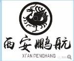西安鹏航金属科技有限公司