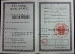 深圳鑫华泰轴承有限公司