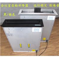 供应19寸液晶屏升降器 隐藏会议桌升降机