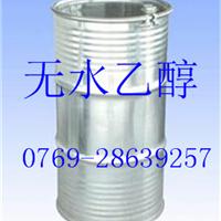 东莞无水乙醇最大生产厂家 无水乙醇价格