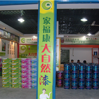 大自然油漆招商加盟代理|十大品牌涂料|家福康大自然|中国名牌