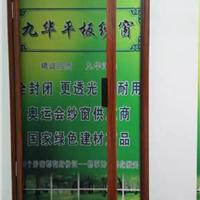 供应北京九华泽柏超透光平开纱窗