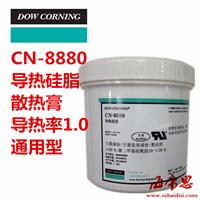 供应道康宁CN-8880导热硅脂LED散热膏