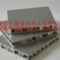 铝蜂窝板加工,铝蜂窝板制造,铝蜂窝板厂家