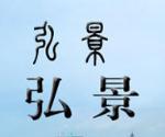 济宁市弘景环保设备有限公司