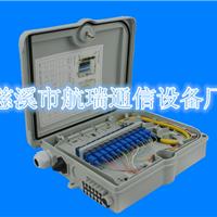 供应塑料12芯光缆分纤箱