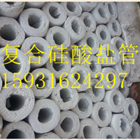 供应华鑫复合硅酸盐保温管的好处