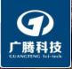 西安广腾电子科技有限公司