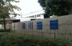 成都海普泵行业有限公司