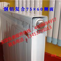 山西|钢铝复合散热器7560|暖气片批发