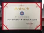 2014中国消防行业十佳质量诚信企业