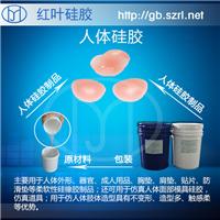 供应内衣胸贴液体硅胶加成型硅橡胶