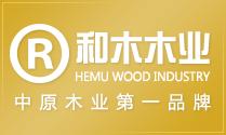 郑州和木木业有限公司