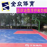 供应篮球场悬浮式拼装运动地板