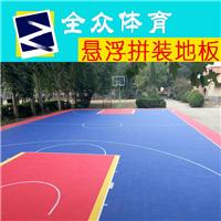 供应篮球场PP软悬浮式拼装地板
