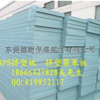 佛山南海区禅城区保温挤塑板挤塑聚苯板厂家