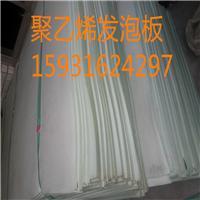 供应聚乙烯发泡保温板