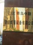 青岛中联管道焊接设备有限公司