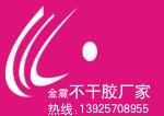 广东省东莞市金震不干胶标签材料有限公司