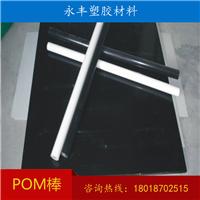 供应POM板 超硬POM板 赛钢棒 聚甲醛棒