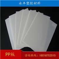 供应PP棒 聚丙烯板 食品级材料 水箱板