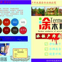 供应广州市水性户外木漆