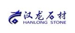 四川汉龙石材有限公司